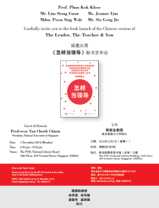The Leader, The Teacher and You  l  Launch of Chinese Edition on 1 Dec 2014
