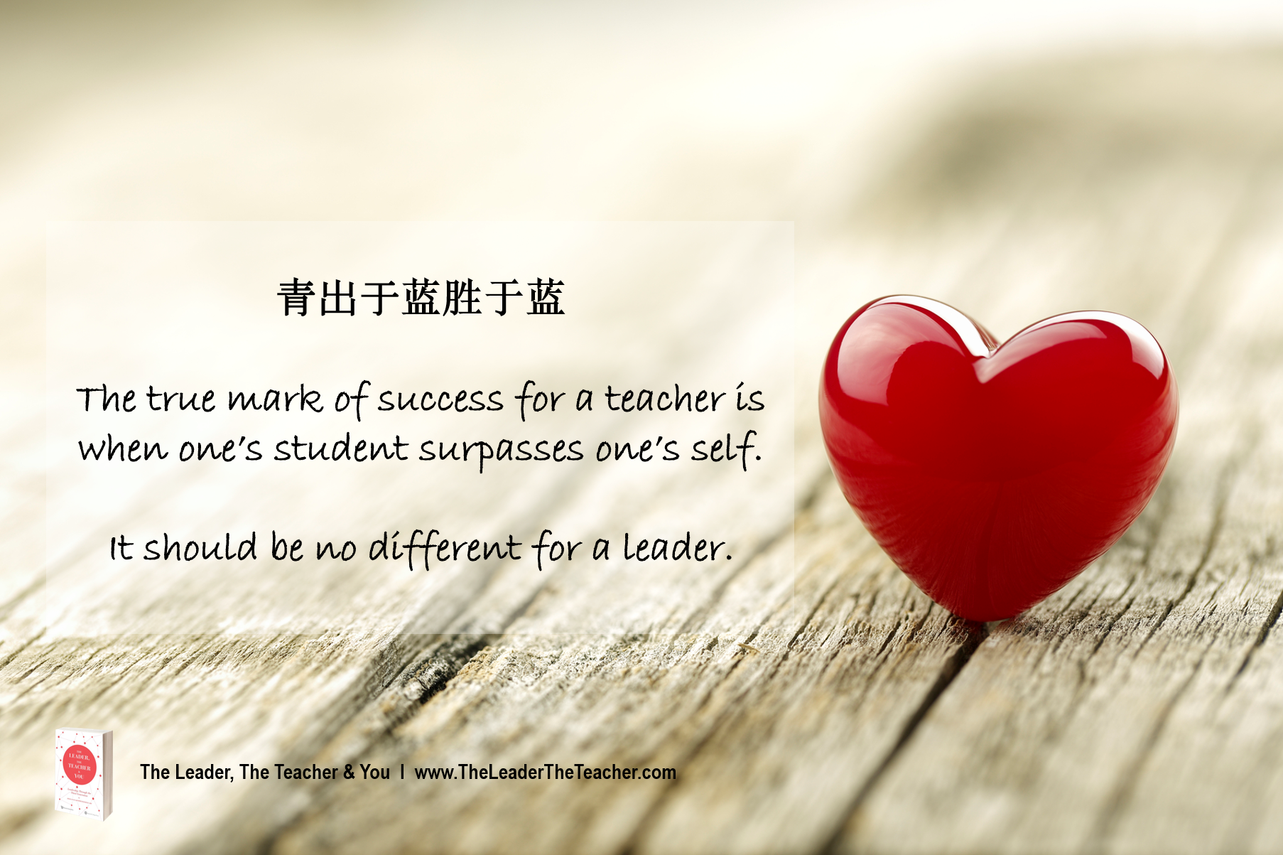 The Leader The Teacher and You  l  The Heart of a Teacher and Leader